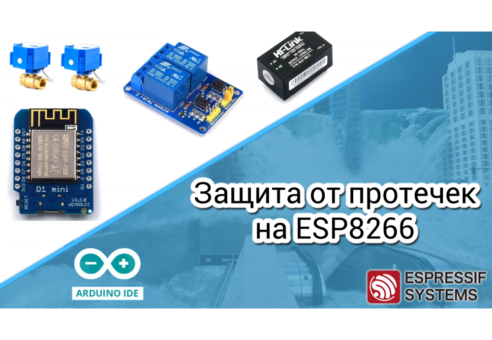 Защита от протечек на ESP8266