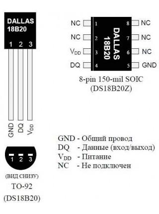 Датчик температуры DS18B20 (в корпусе TO-92)